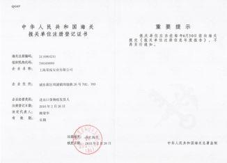外贸出口海关证书