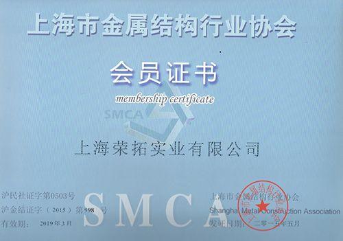 钢构协会会员证书