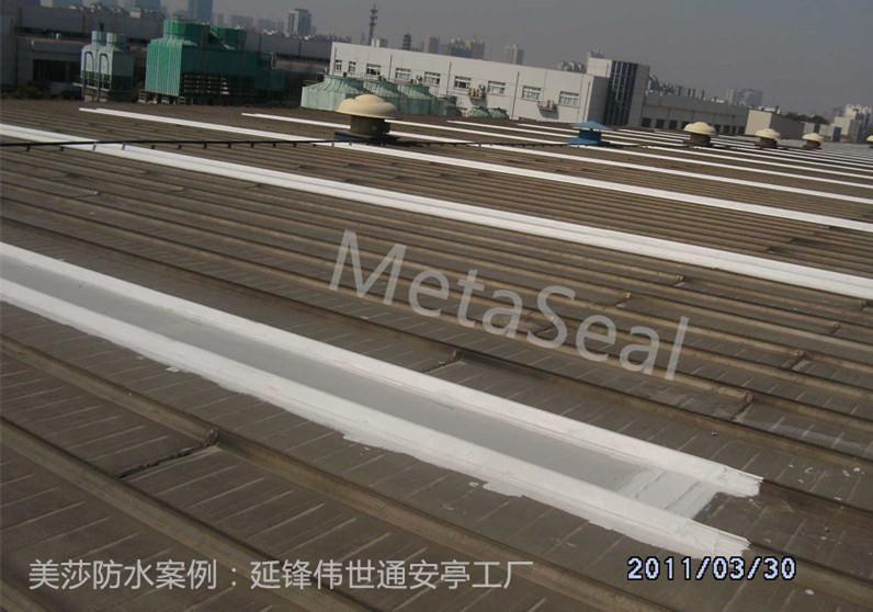 长条形采光板的防水维护