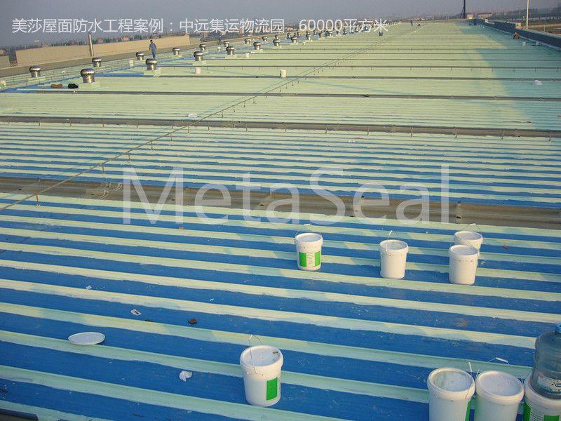 彩钢屋面系统防水案例:中远物流