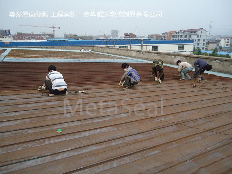 彩钢屋面除锈防腐案例2