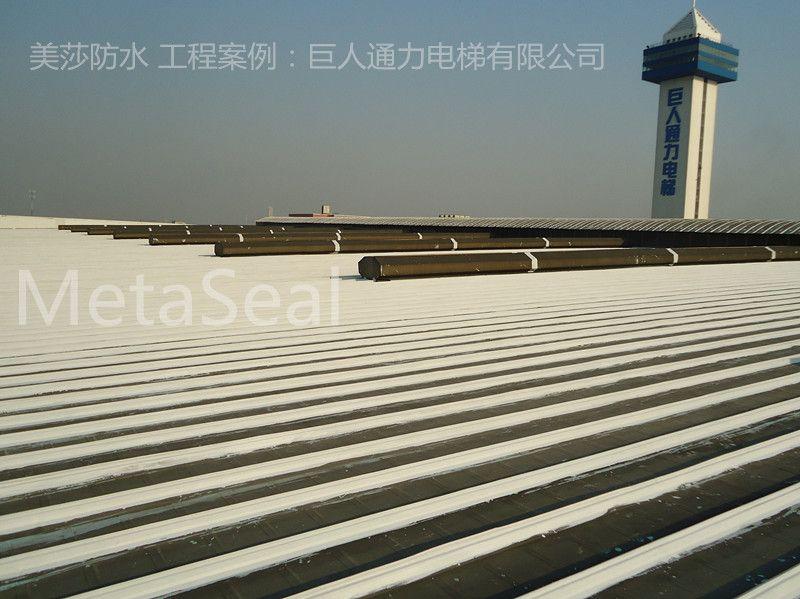 彩钢屋面防水案例:巨人通力电梯
