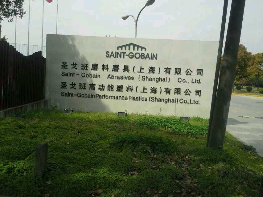 SANNT-GOBAIN圣戈班