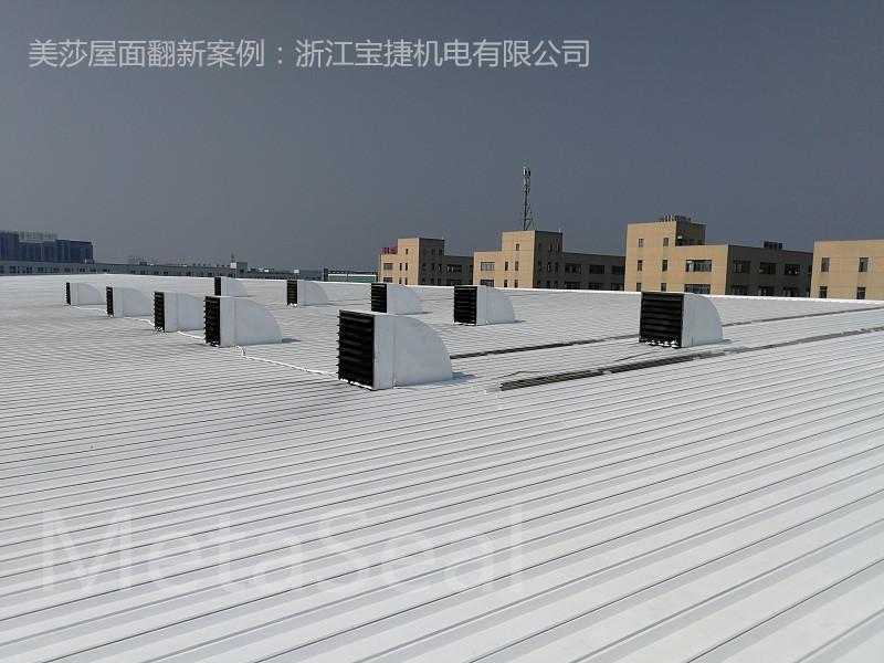 浙江宝捷机电有限公司