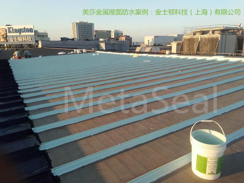 金士顿科技(上海)公司