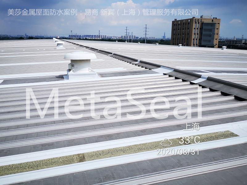 易商 新宾(上海)项目